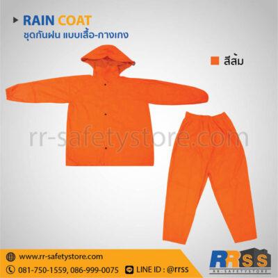 ชุดกันฝน แบบเสื้อ กางเกง สีส้ม