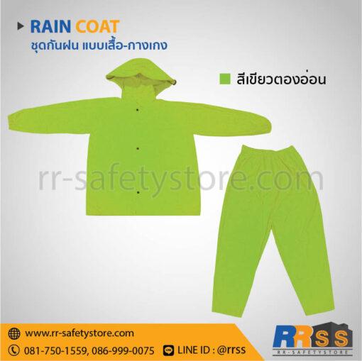 ชุดกันฝน สีเขียว ราคาถูก