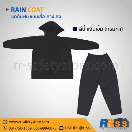 ชุดกันฝน สีน้ำเงิน สีดำ อย่างดี แบบหนา