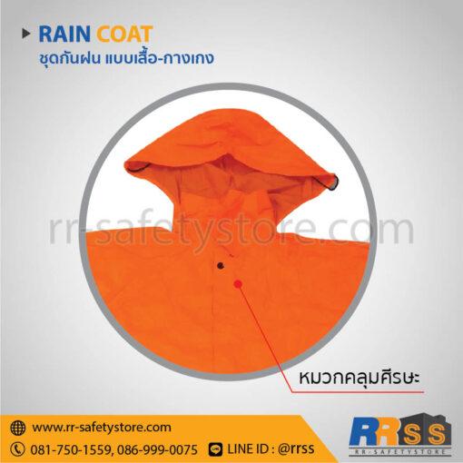 ชุดกันฝน โฮมโปร สีส้ม แบบหนา