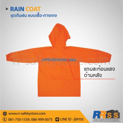 ชุดกันฝน ผ้าร่ม แบบกางเกง ราคาถูก
