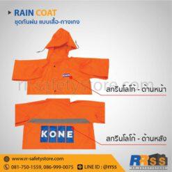 ชุดกันฝน ผ้าร่มโพลีเอสเตอร์ แบบเสื้อ กางเกง