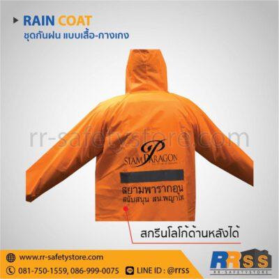 ร้านขายชุดกันฝน ราคาถูก ผ้าร่ม แบบหนา