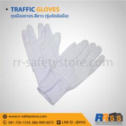 ถุงมือจราจร รัดข้อมือ