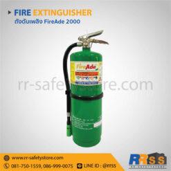 ถังดับเพลิง fireade2000 10 ปอนด์ ถังเขียว
