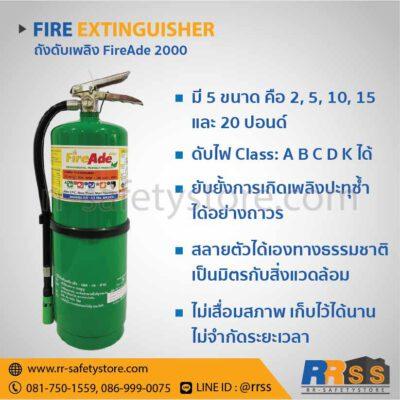 ถังดับเพลิง ถังเขียว fireade2000 ราคาถูก