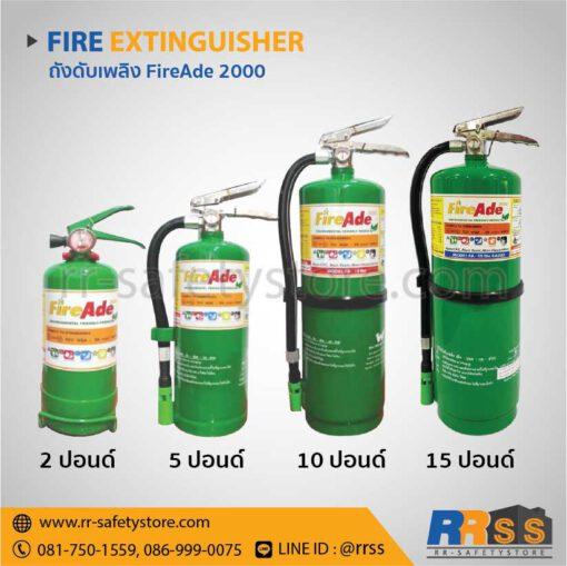 ถังดับเพลิง fireade2000 โฮมโปร 2 5 10 15 20 ปอนด์