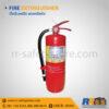 ถังดับเพลิง เคมีแห้ง 10 ปอนด์ ถังแดง
