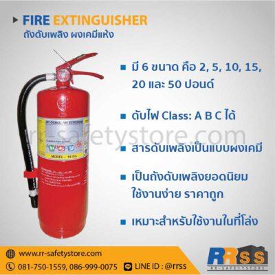 ถังดับเพลิง ถังแดง เคมีแห้ง ราคาถูก