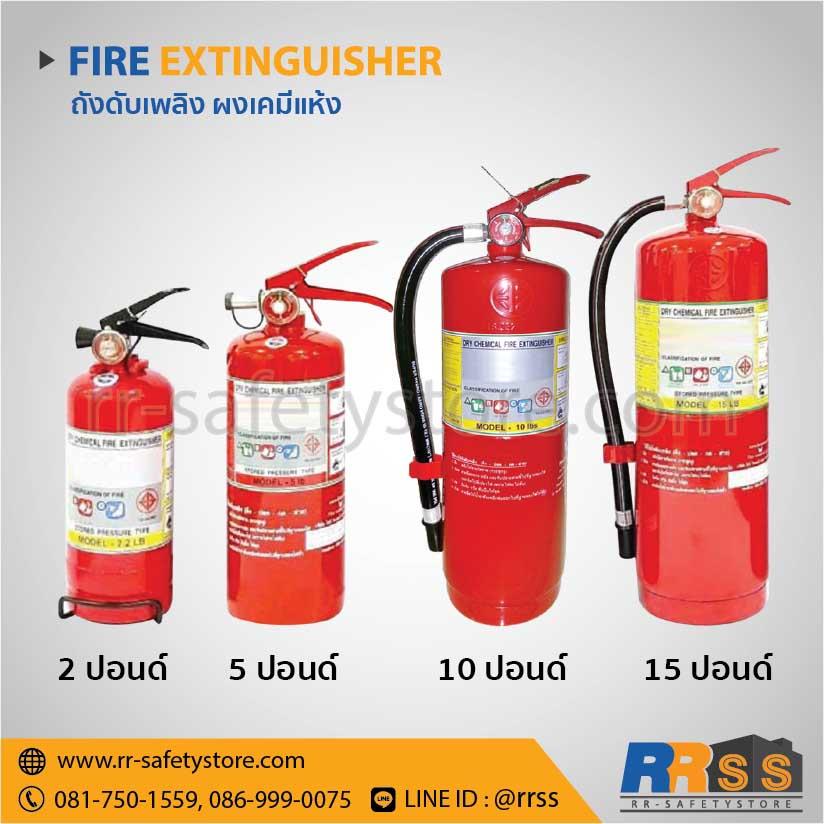 ถังดับเพลิง เคมีแห้ง 2 5 10 15 20 ปอนด์ โฮมโปร