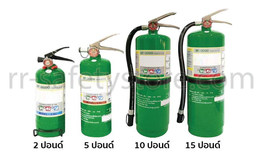 ถังดับเพลิง BF2000 ถังเขียว