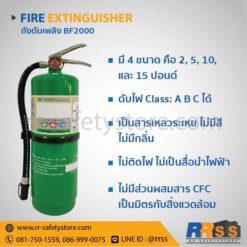 ถังดับเพลิง ถังเขียว BF2000 โฮมโปร ราคาถูก