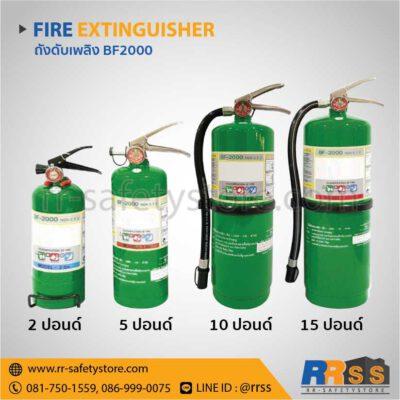 ถังดับเพลิง BF2000 2 5 20 ปอนด์ ไทวัสดุ