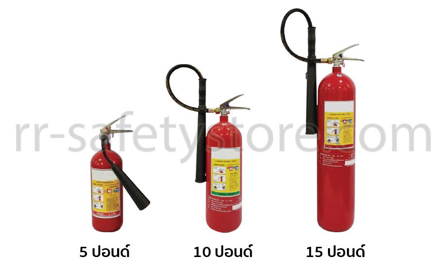 ถังดับเพลิง co2 ถังแดง