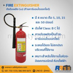 ถังดับเพลิง ถังแดง co2 โฮมโปร ราคาถูก