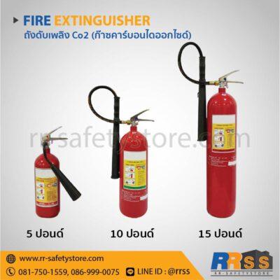 ถังดับเพลิง co2 5 ปอนด์ ไทวัสดุ ราคา
