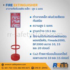 ขาวางถังดับเพลิง Fireade 2000 สีแดง เหล็ก