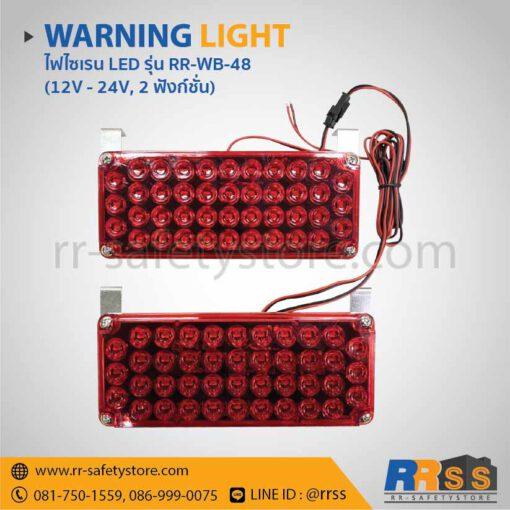 ไฟไซเรน LED ไฟรถกู้ภัย แดง ราคาถูก